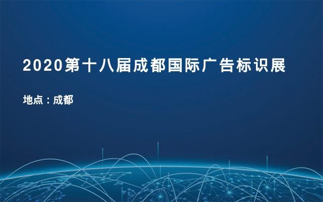 2020第十八届成都国际广告标识展