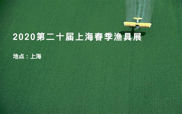 2020第二十届上海春季渔具展