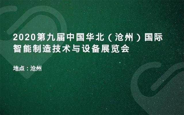 2020第九届中国华北(沧州)国际智能制造技术与设备展览会