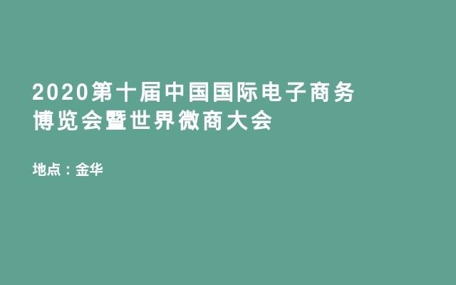 2020第十届中国国际电子商务博览会暨世界微商大会