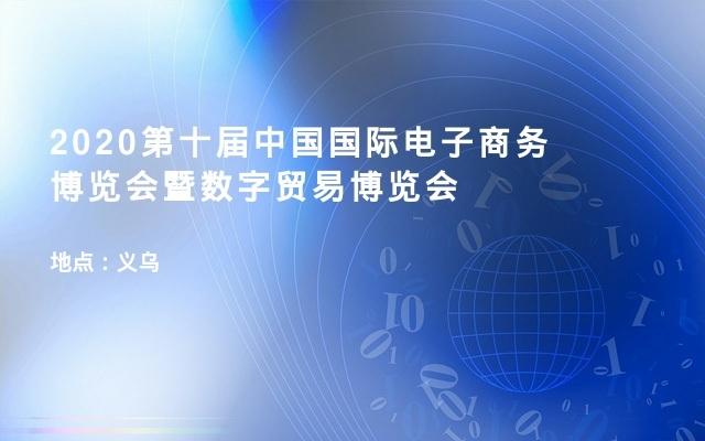 2020第十届中国国际电子商务博览会暨数字贸易博览会