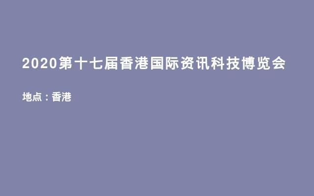2020第十七届香港国际资讯科技博览会