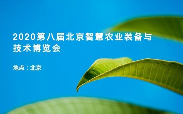 2020第八届北京智慧农业装备与技术博览会