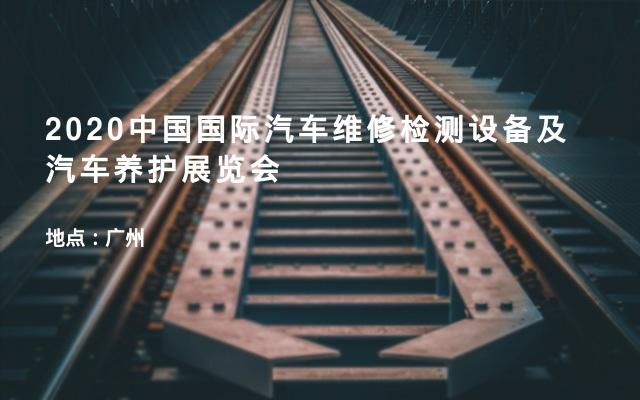 2020中国国际汽车维修检测设备及汽车养护展览会