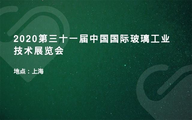 2020第三十一届中国国际玻璃工业技术展览会