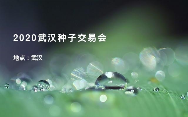 2020武汉种子交易会