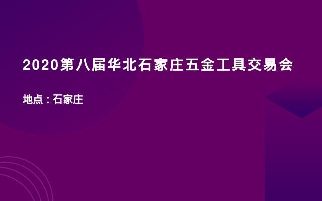 2020第八届华北石家庄五金工具交易会
