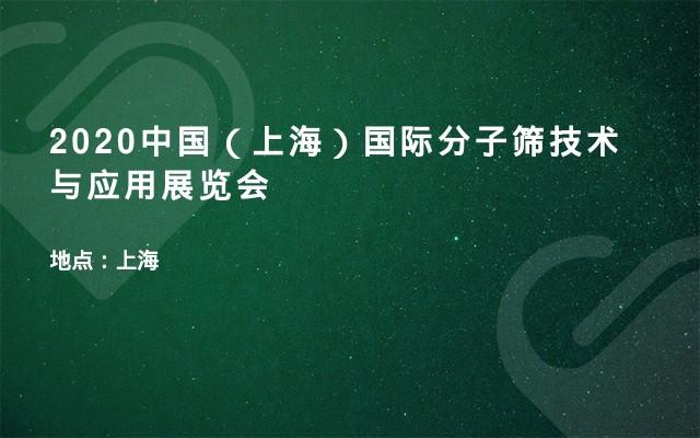 2020中国(上海)国际分子筛技术与应用展览会