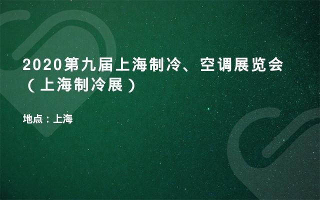 2020第九届上海制冷、空调展览会(上海制冷展)