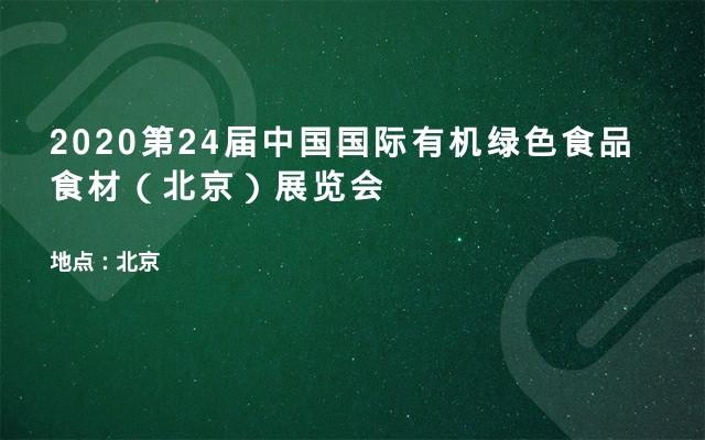 2020第24届中国国际有机绿色食品食材(北京)展览会