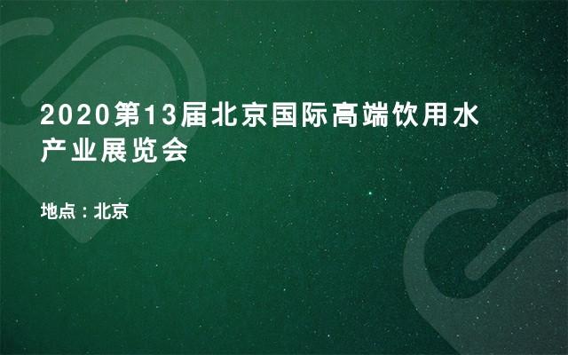 2020第13届北京国际高端饮用水产业展览会