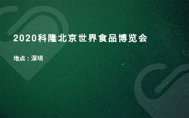 2020科隆北京世界食品博览会