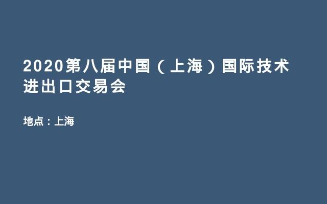 2020第八届中国(上海)国际技术进出口交易会