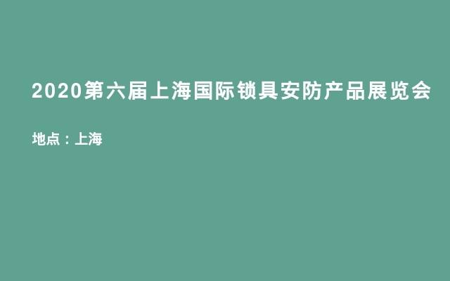 2020第六届上海国际锁具安防产品展览会