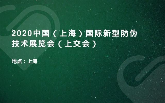 2020中国(上海)国际新型防伪技术展览会(上交会)