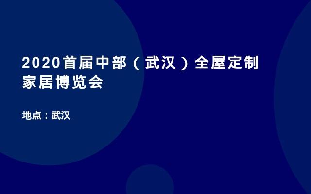 2020首届中部(武汉)全屋定制家居博览会