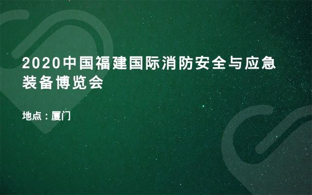 2020中国福建国际消防安全与应急装备博览会