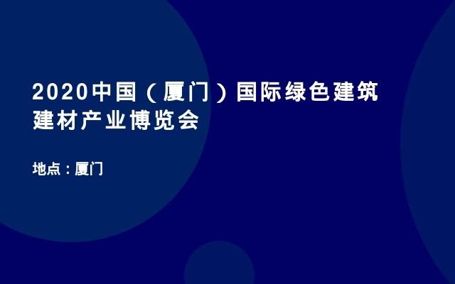 2020中国(厦门)国际绿色建筑建材产业博览会