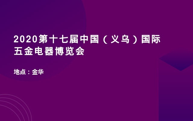 2020第十七届中国(义乌)国际五金电器博览会