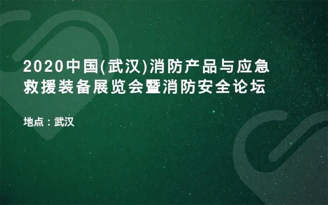 2020中国(武汉)消防产品与应急救援装备展览会暨消防安全论坛