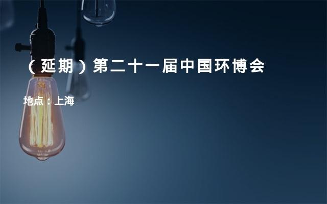 (延期)第二十一届中国环博会