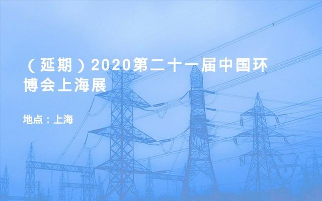 (延期)2020第二十一届中国环博会上海展