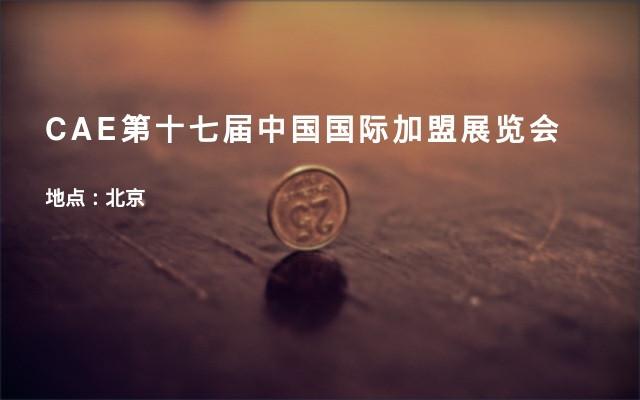 CAE第十七届中国国际加盟展览会