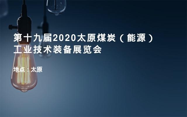 第十九届2020太原煤炭(能源)工业技术装备展览会