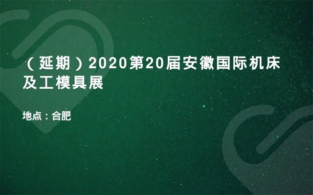 (延期)2020第20届安徽国际机床及工模具展