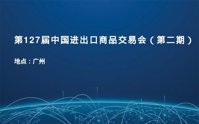 第127届中国进出口商品交易会(第二期)