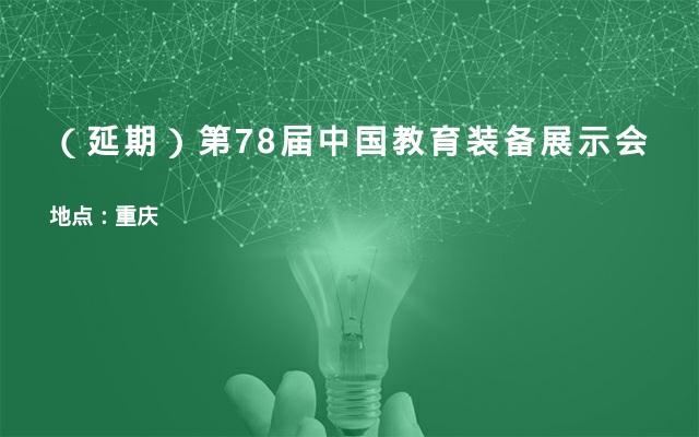 (延期)第78届中国教育装备展示会