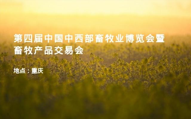 第四届中国中西部畜牧业博览会暨畜牧产品交易会