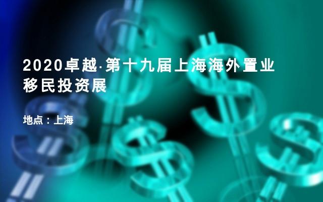 2020卓越·第十九届上海海外置业移民投资展