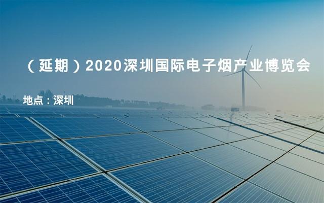 (延期)2020深圳国际电子烟产业博览会