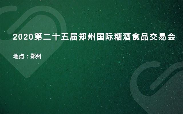 2020第二十五届郑州国际糖酒食品交易会