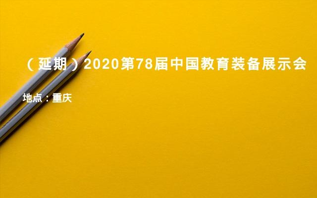 (延期)2020第78届中国教育装备展示会