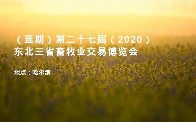 (延期)第二十七届(2020)东北三省畜牧业交易博览会