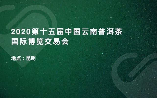 2020第十五届中国云南普洱茶国际博览交易会