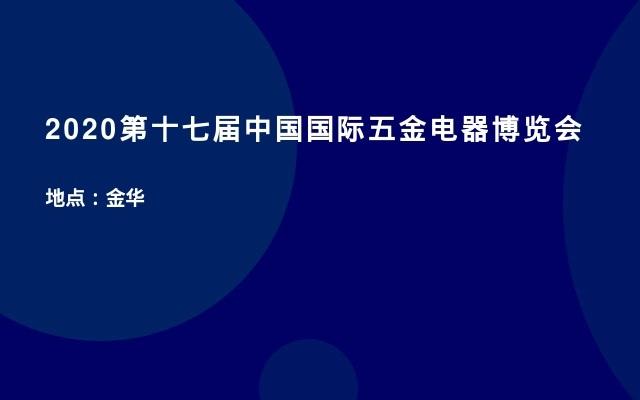 2020第十七届中国国际五金电器博览会