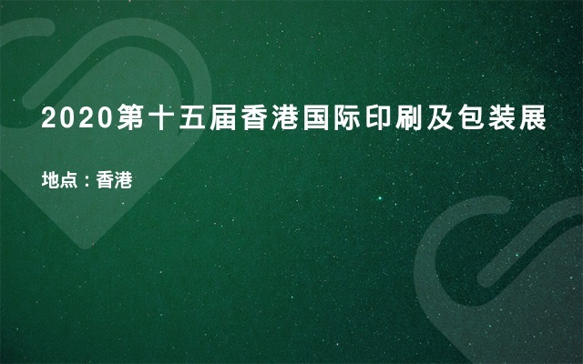 2020第十五届香港国际印刷及包装展