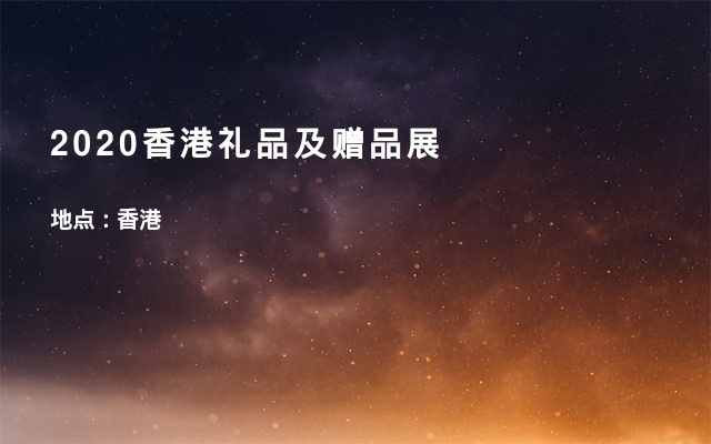 2020香港礼品及赠品展