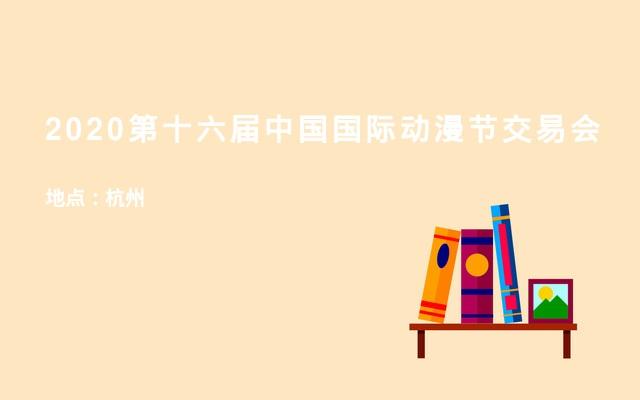 2020第十六届中国国际动漫节交易会