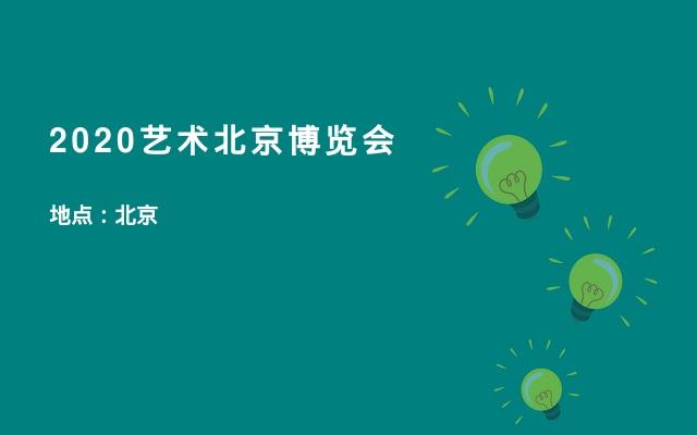 2020艺术北京博览会