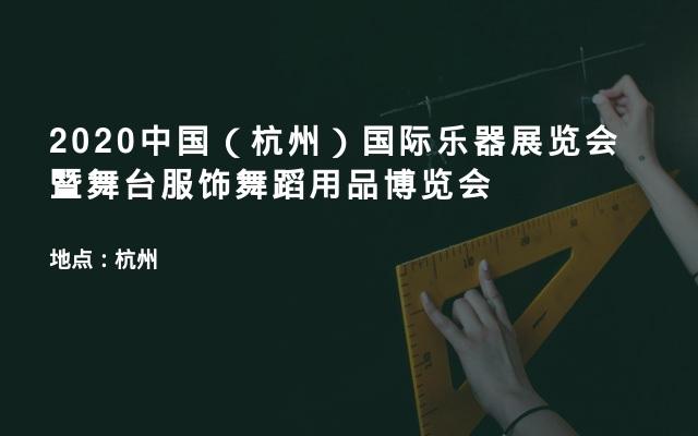 2020中国(杭州)国际乐器展览会暨舞台服饰舞蹈用品博览会
