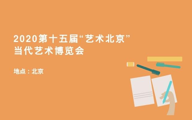 """2020第十五届""""艺术北京""""当代艺术博览会"""