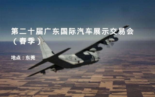 第二十届广东国际汽车展示交易会(春季)