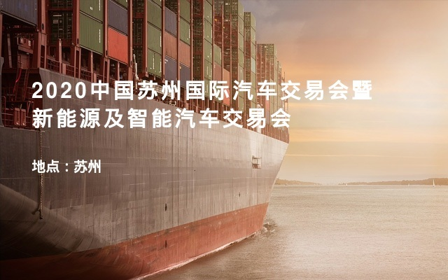 2020中国苏州国际汽车交易会暨新能源及智能汽车交易会