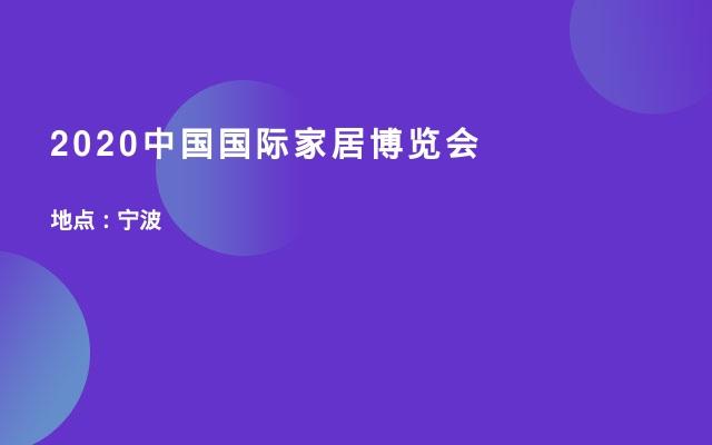 2020中国国际家居博览会