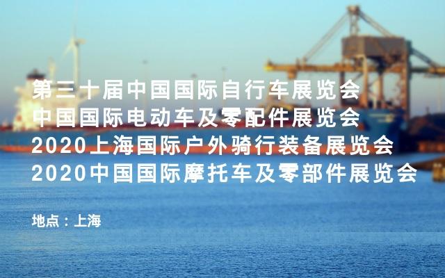 第三十届中国国际自行车展览会 中国国际电动车及零配件展览会 2020上海国际户外骑行装备展览会 2020中国国际摩托车及零部件展览会