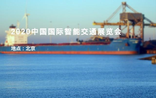 2020中国国际智能交通展览会